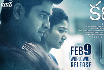 Kanam Movie Releasing On 9th Feb